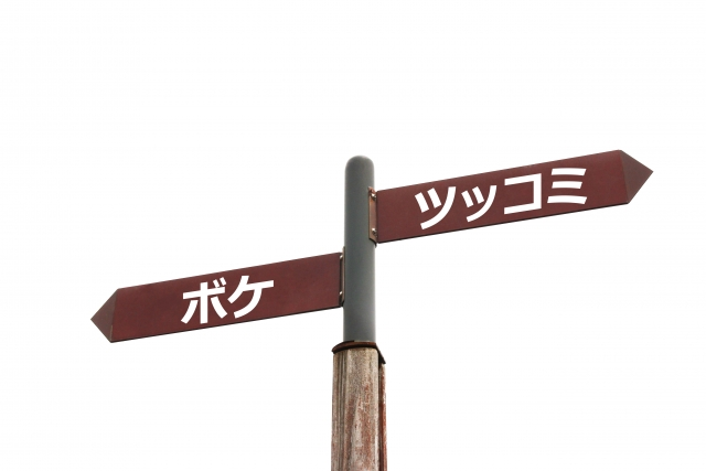 かまいたち濱家の実家の場所は上新庄?昔は貧乏で半グレだったのは本当?